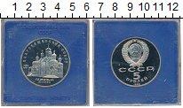 Изображение Мелочь Россия 5 рублей 1989 Медно-никель Proof- Благовещенский собор