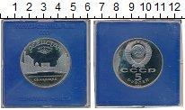 Изображение Мелочь Россия 5 рублей 1989 Медно-никель Proof-