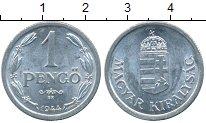 Изображение Дешевые монеты Венгрия 1 пенго 1944