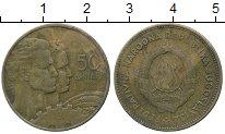 Изображение Дешевые монеты Югославия 50 динар 1955