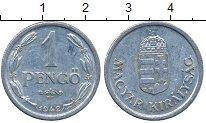 Изображение Дешевые монеты Венгрия 1 пенго 1942
