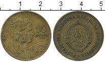 Изображение Дешевые монеты Европа Югославия 50 динар 1955