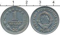 Изображение Дешевые монеты Югославия 1 динар 1968