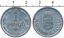 Изображение Дешевые монеты Венгрия 1 пенго 1941