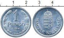 Изображение Дешевые монеты Европа Венгрия 1 пенго 1944