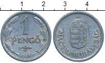 Изображение Дешевые монеты Европа Венгрия 1 пенго 1941
