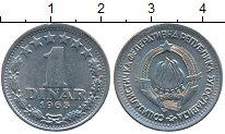 Изображение Дешевые монеты Югославия 1 динар 1963 Медно-никель VF+