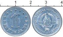 Изображение Дешевые монеты Югославия 1 динар 1953