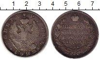 Изображение Монеты 1801 – 1825 Александр I 1 рубль 1822 Серебро VF+