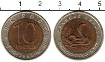 Изображение Монеты Россия 10 рублей 1992 Биметалл XF Среднеазиатская кобр