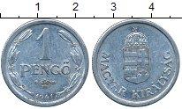 Изображение Дешевые монеты Венгрия 1 пенго 1941 Алюминий XF-