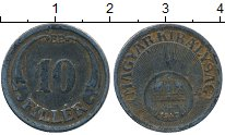 Изображение Дешевые монеты Венгрия 10 филлеров 1943 Железо VF+