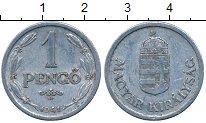 Изображение Дешевые монеты Европа Венгрия 1 пенго 1941 Алюминий VF