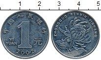 Изображение Дешевые монеты Китай 1 юань 2002 нержавеющая сталь XF