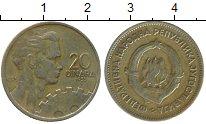 Изображение Дешевые монеты Югославия 20 динар 1955 Латунь XF