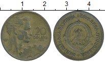 Изображение Дешевые монеты Югославия 20 динар 1955 Латунь XF-