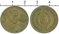 Изображение Дешевые монеты Югославия 20 динар 1955 Медь VF+