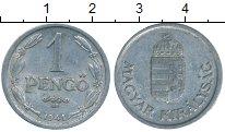 Изображение Дешевые монеты Европа Венгрия 1 пенго 1941 Алюминий XF