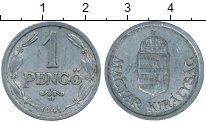 Изображение Дешевые монеты Европа Венгрия 1 пенго 1941 Алюминий XF-