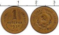 Изображение Монеты СССР СССР 1931 Латунь VF+