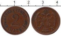 Изображение Монеты Сербия 2 пара 1904 Бронза XF