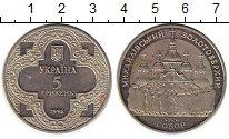 Изображение Монеты Украина 5 гривен 1998 Медно-никель VF