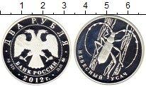 Изображение Монеты СНГ Россия 2 рубля 2012 Серебро Proof-