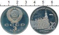 Изображение Монеты СССР 3 рубля 1991 Медно-никель Proof-
