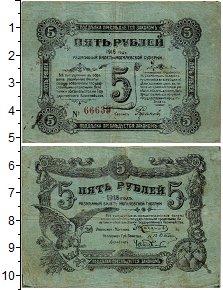 Изображение Банкноты Гражданская война 5 рублей 1918  VF+