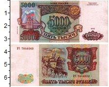 Изображение Банкноты СНГ Россия 5000 рублей 1993  VF+