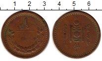 Изображение Монеты Азия Монголия 5 мунгу 1925 Бронза VF