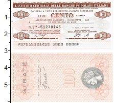 Изображение Банкноты Италия 100 лир 1977  UNC Банковский чек Монте
