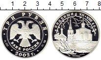 Изображение Монеты СНГ Россия 3 рубля 2002 Серебро Proof