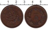 Изображение Монеты Корея 1 чон 1905 Медь XF