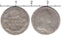 Изображение Монеты Россия 1762 – 1796 Екатерина II 1 гривенник 1783 Серебро XF-