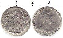 Изображение Монеты Россия 1762 – 1796 Екатерина II 1 гривенник 1784 Серебро XF-