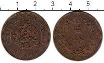 Изображение Монеты Корея 5 фан 1896 Медь XF