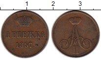 Изображение Монеты Россия 1855 – 1881 Александр II 1 денежка 1857 Медь XF