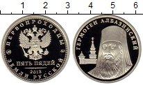 Изображение Монеты СНГ Россия 5 пядей 2013 Медно-никель Proof