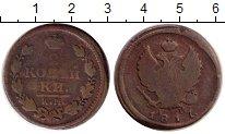 Изображение Монеты Россия 1801 – 1825 Александр I 2 копейки 1817 Медь VF