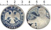 Изображение Монеты СНГ Россия 2 рубля 1999 Серебро Proof-