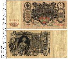 Изображение Банкноты 1894 – 1917 Николай II 100 рублей 1910