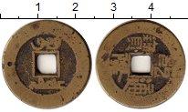 Изображение Монеты Китай 1 кеш 0 Латунь VF