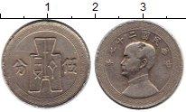 Изображение Монеты Азия Китай 5 центов 1936 Медно-никель XF