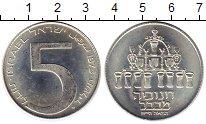 Изображение Монеты Израиль 5 лир 1973 Серебро UNC