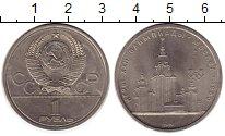 Изображение Монеты Россия СССР 1 рубль 1979 Медно-никель XF