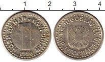 Изображение Монеты Европа Югославия 1 динар 1996 Медно-никель XF+