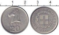 Изображение Монеты Европа Греция 20 лепт 1976 Алюминий UNC-