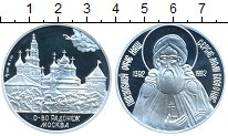 Изображение Монеты СНГ Россия Медаль 1992 Серебро Proof