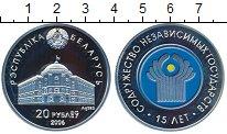 Изображение Монеты Беларусь 20 рублей 2006 Серебро Proof 15 лет СНГ